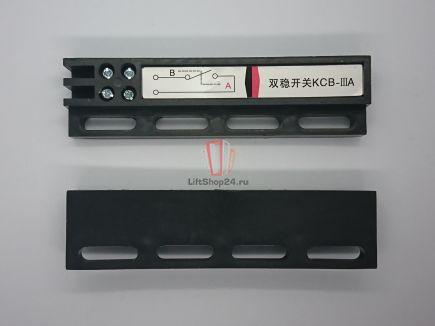 Датчик бистабильный дверей кабины KSB-IIIA (открытый)