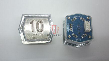 Кнопка приказа ANNIU-PCB-V7 (Брайль, 10)